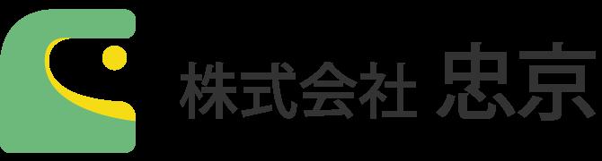 株式会社忠京