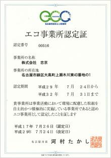 エコ事業所認定書